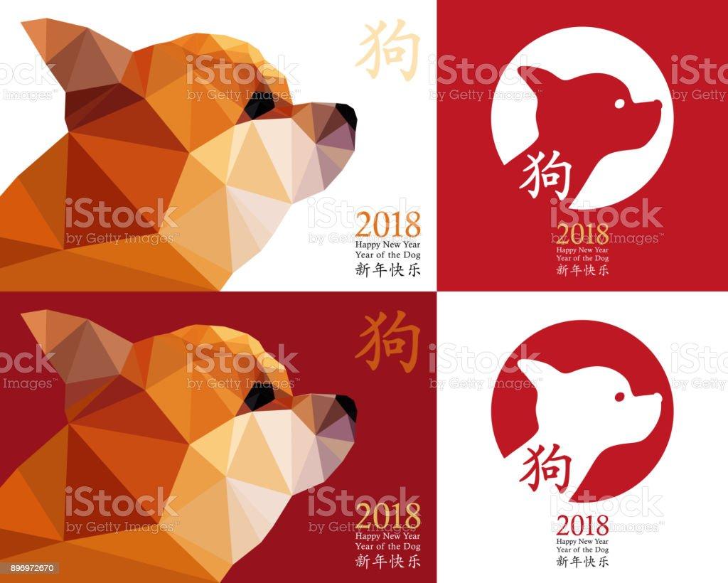2018 Chinese New Year Of The Dog Set Vektor Kartendesign Hund Kopf ...