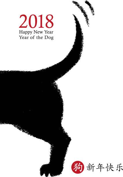 2018 chinese new year of the dog, vektor-kartendesign. handgezeichnete hund symbol schwanzwedelnd mit dem wunsch ein frohes neues jahr, sternzeichen symbol. chinesischen hieroglyphen übersetzung: frohes neues jahr, hund. - schütteln stock-grafiken, -clipart, -cartoons und -symbole