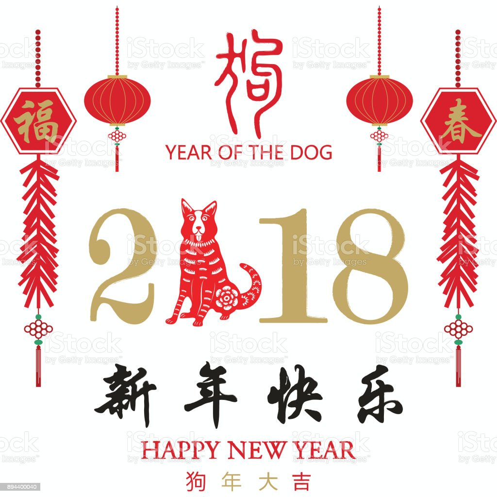 """Chinese New Year Of The Dog.2018 Lunar Chinese New Year,Chinese Zodiac. Chinese Text Translation: 2018 Year Of The Dog/ Translation """" xin nian kuai le """" : Propitious."""