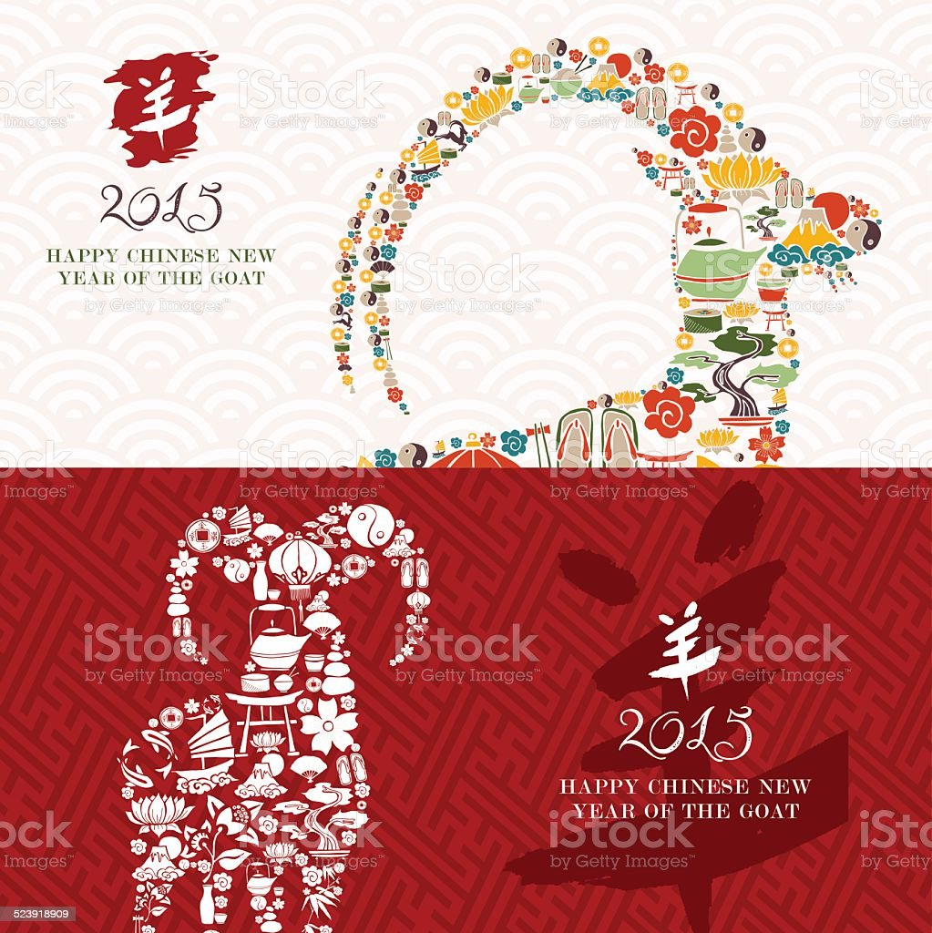 Chinese New Year Of The Goat 2015 Icons Greeting Cards Stock Vector
