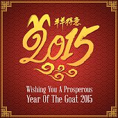 Chinese New Year design for 2015 Year of The Goat.