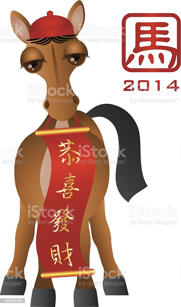Chinese New Year of the Horse Zodiac Vector Illustration royalty-free stock vector art