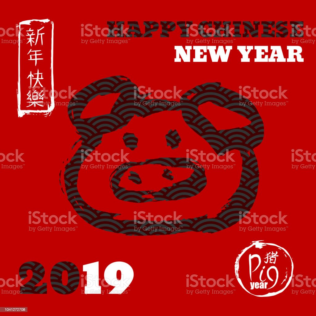 Calendrier Traduction.2019 Chinese New Year Of The Pig Affiche De Calendrier