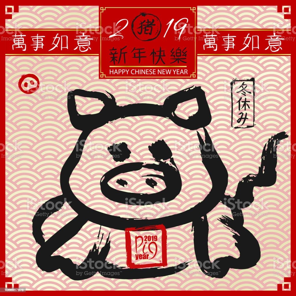 Chinese New Year of the Pig. Calendar poster. Calligraphic text...
