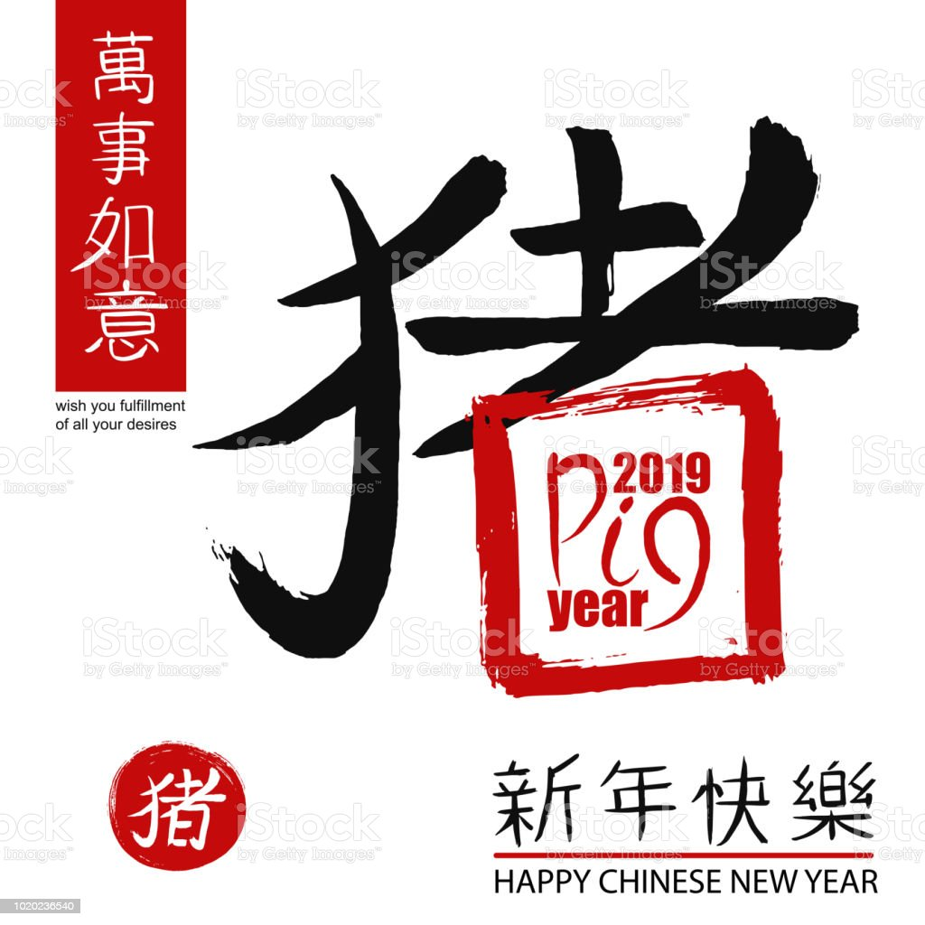 2019 Chinese New Year Of The Pig Kalender Poster Kalligraphische ...