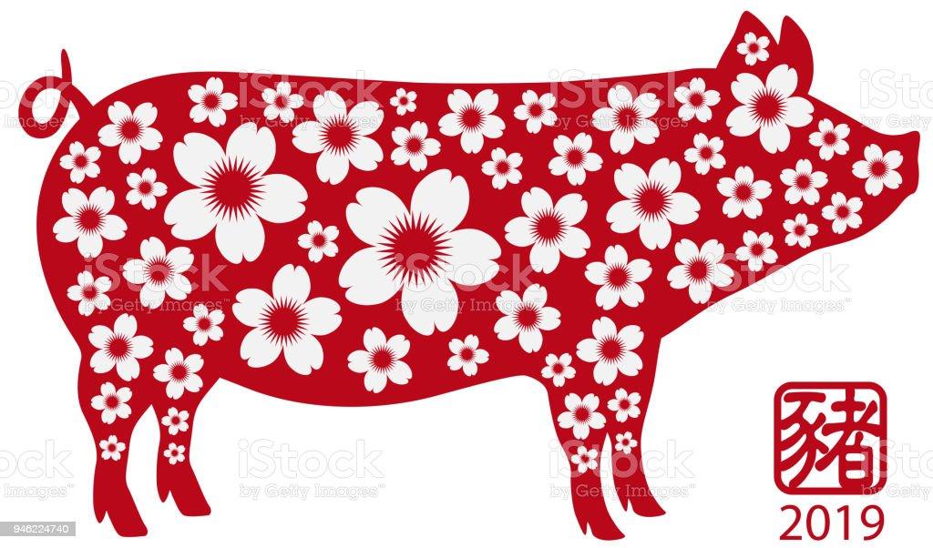 豚赤の中国の旧正月のシルエットの花柄の 12星座のベクターアート素材