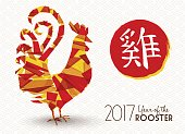 Chinese new year of the rooster 2017 abstract art