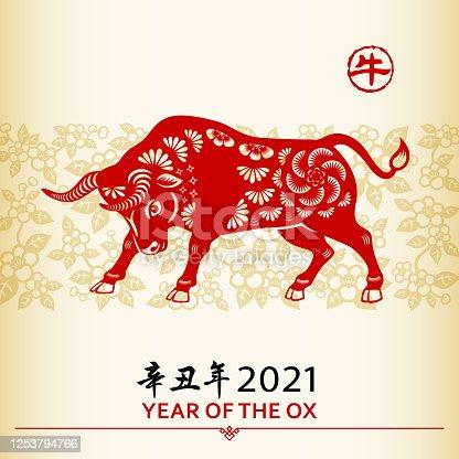 istock Chinese New Year Ox 1253794766