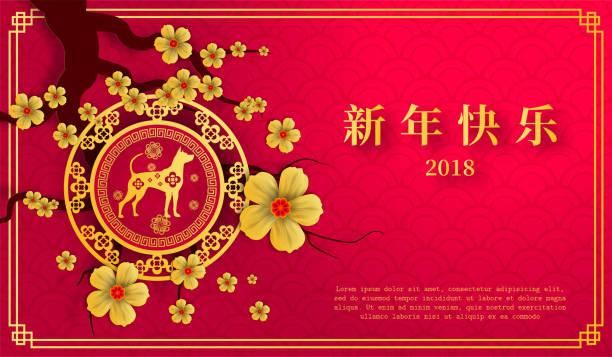illustrations, cliparts, dessins animés et icônes de 2018 chinois nouvel an papier coupe année du chien vector design pour votre carte de voeux, flyers, invitation, affiches, brochure, bannières, calendrier - nouvel an chinois