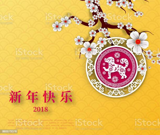 Chinese new year paper cutting year of dog vector design for your vector id865575076?b=1&k=6&m=865575076&s=612x612&h=wbvfqjh z8r9htjpot21cbumcj7radwkwk17yuwepx8=