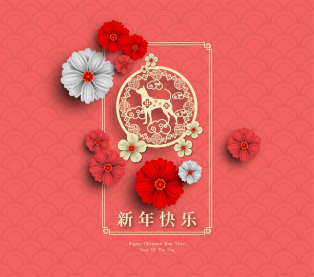 2018 中国新年紙切削年の犬ベクトルのデザイン、グリーティング カード、チラシ、招待状、ポスター、パンフレット、バナー、カレンダーの ベクターアートイラスト