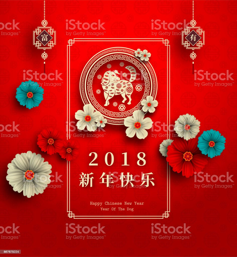 2018 Chinese New Year Paper Cutting Year of Dog Vector Design for your greetings card, flyers, invitation, posters, brochure, banners, calendar, Chinese characters mean Happy New Year, wealthy. vector art illustration