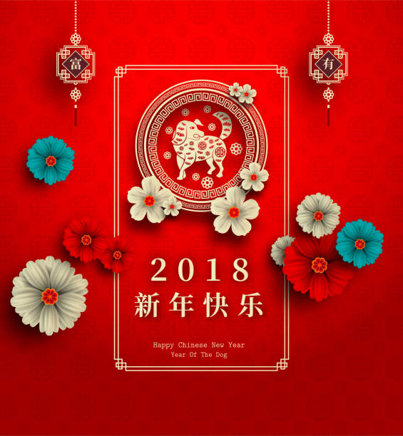 2018 chinese new year paper cutting year of dog vector design for your greetings card, flyers, invitation, posters, brochure, banners, calendar, chinese characters mean happy new year, wealthy. - chinese new year stock illustrations, clip art, cartoons, & icons