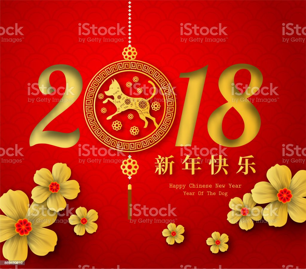 2018 chinese new year paper cutting year of dog vector design for 2018 chinese new year paper cutting year of dog vector design for your greetings card kristyandbryce Choice Image