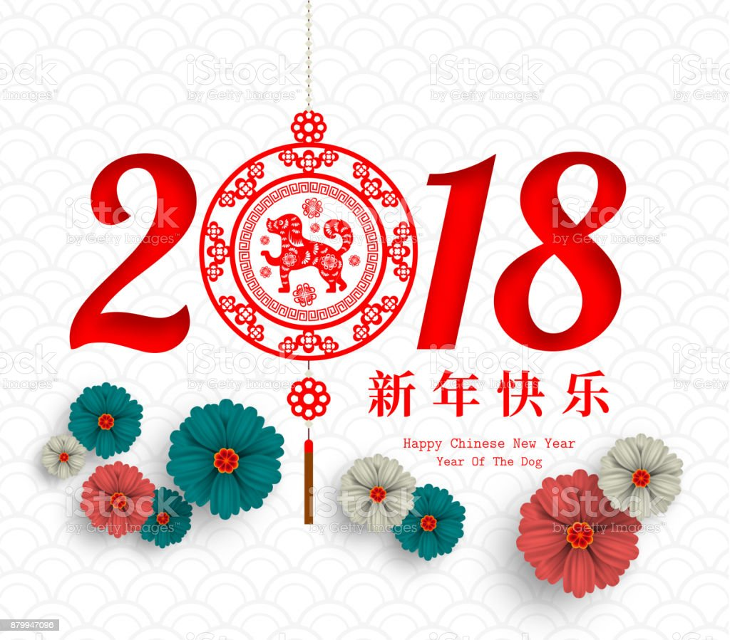 2018 Chinese New Year Paper Cutting Year Of Dog Vector Design For
