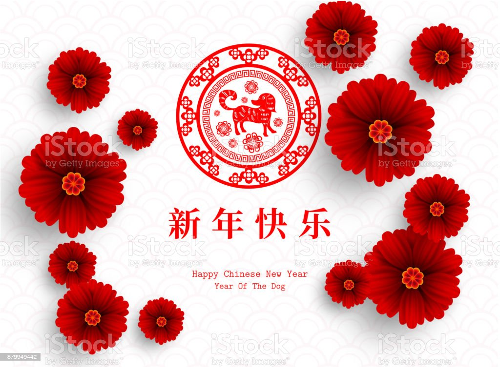 2018 chinese new year paper cutting year of dog vector design for 2018 chinese new year paper cutting year of dog vector design for your greetings card mightylinksfo