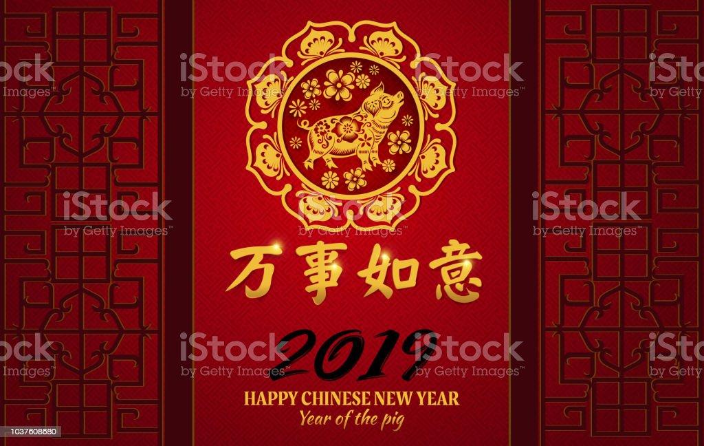 2019 Chinesischen Neujahr Papier Schneiden Year Of Pig Vector Design ...