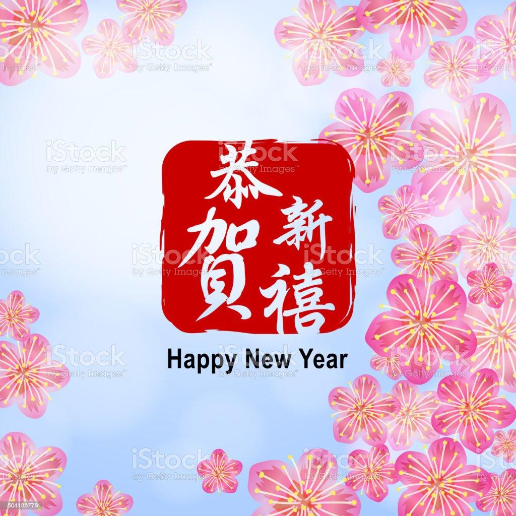 Capodanno Cinese Sfondo Fiori Di Pesco Immagini Vettoriali Stock E