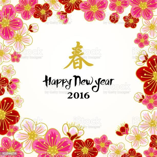 Chiński Nowy Rok Drzewa Brzoskwiniowe Kwiatów Rama - Stockowe grafiki wektorowe i więcej obrazów 2016