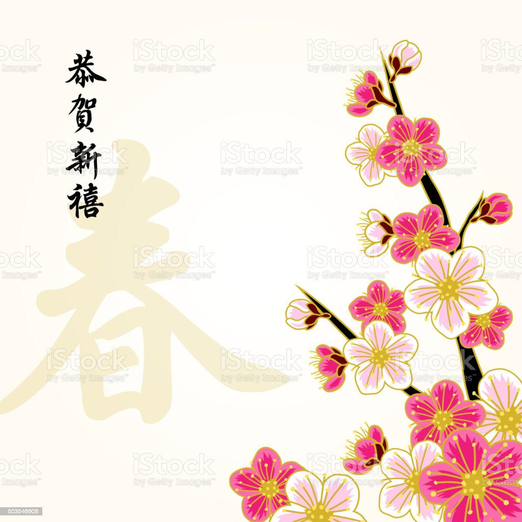 Chinese New Year Peach Flowers Stock Vector Art & More