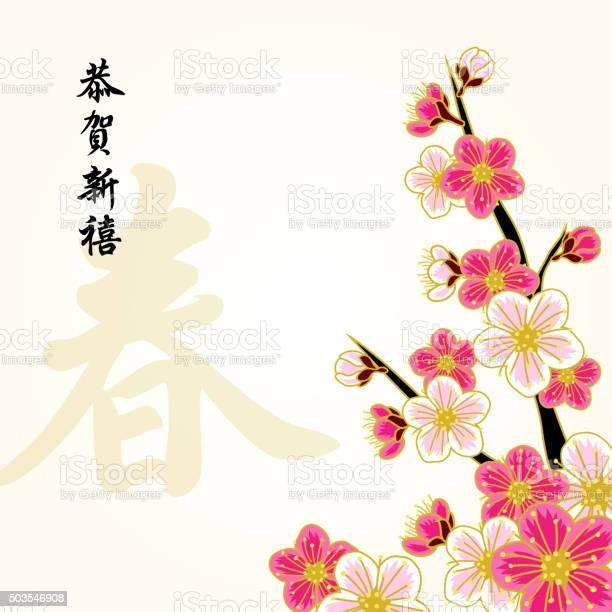 Chiński Nowy Rok Kwiaty Brzoskwini - Stockowe grafiki wektorowe i więcej obrazów Brzoskwinia - Drzewo owocowe
