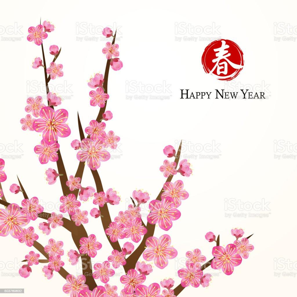 Chinesisches Neujahr Peach Blumen Stock Vektor Art und ...