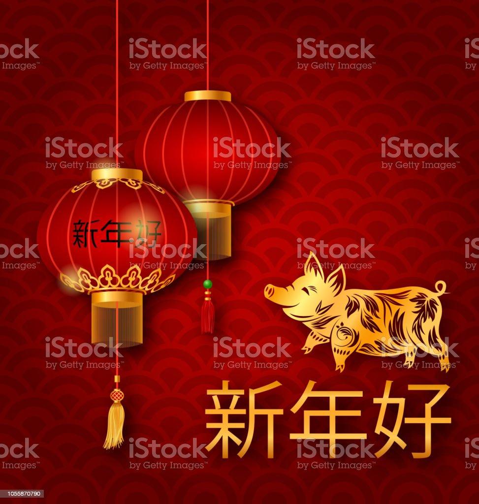 Chinesisches Neujahr Schwein 2019 Lunar Greeting Card Übersetzung ...