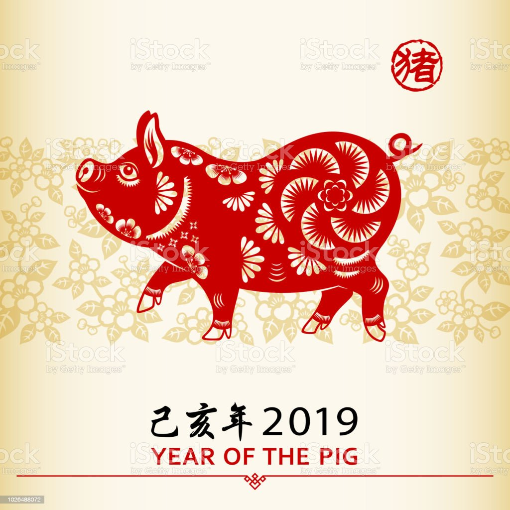 chinese new year pig stock vector art more images of. Black Bedroom Furniture Sets. Home Design Ideas