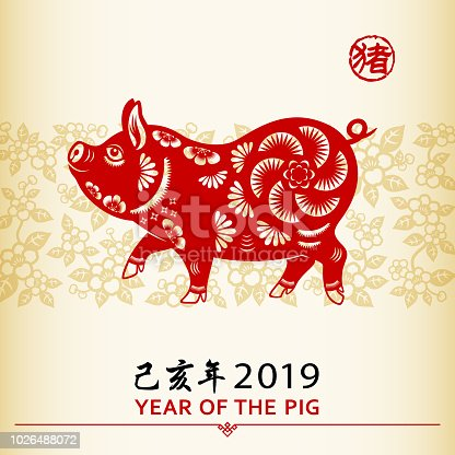 To Celebrate Chinese New Year with red pig paper art for the Year of the Pig 2019, the Chinese stamp means pig and the Chinese phrase means Year of the Pig