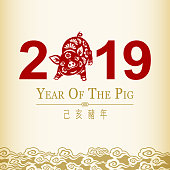 To Celebrate Chinese New Year with red pig paper art for the Year of the Pig 2019, the Chinese phrase means Year of the Pig