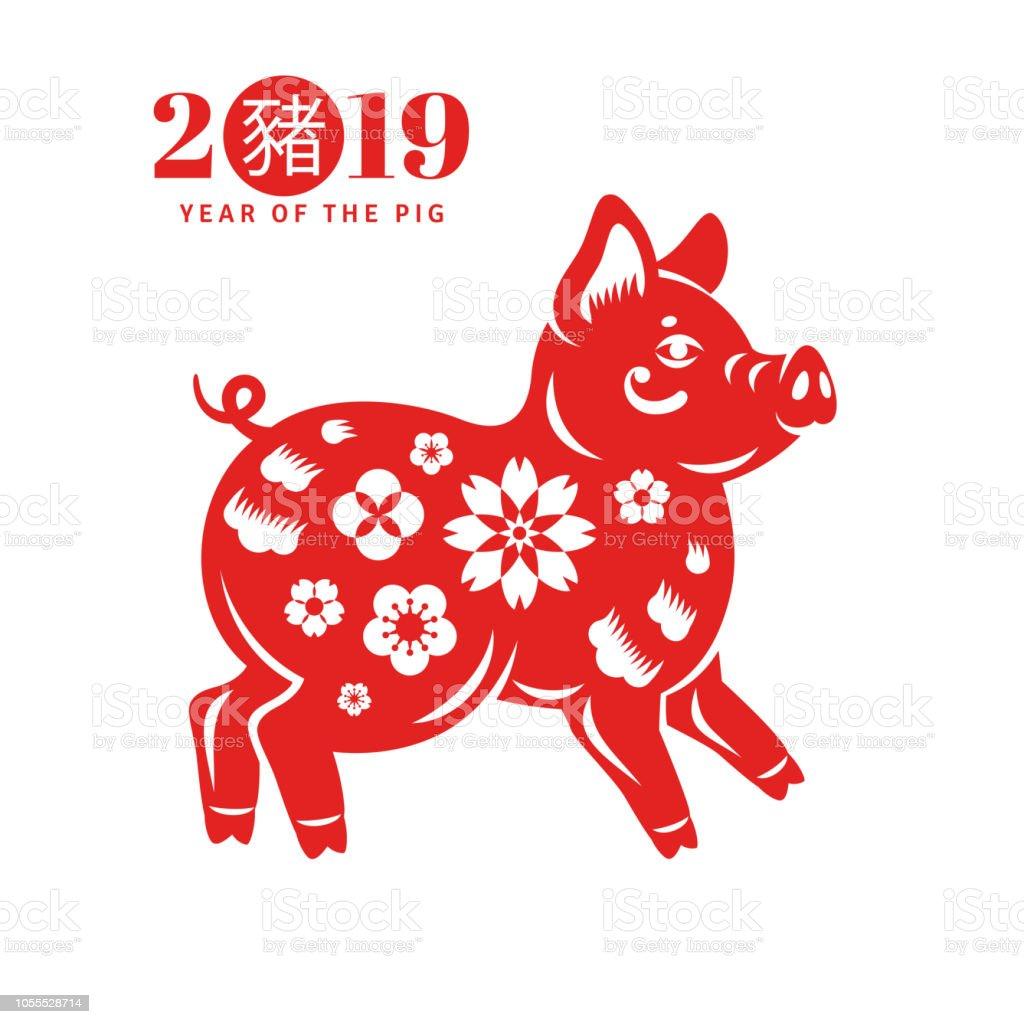 Chinesisches Neujahr Schwein Stock Vektor Art Und Mehr Bilder Von