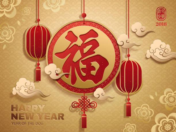 中国の新しい年のポスター ベクターアートイラスト