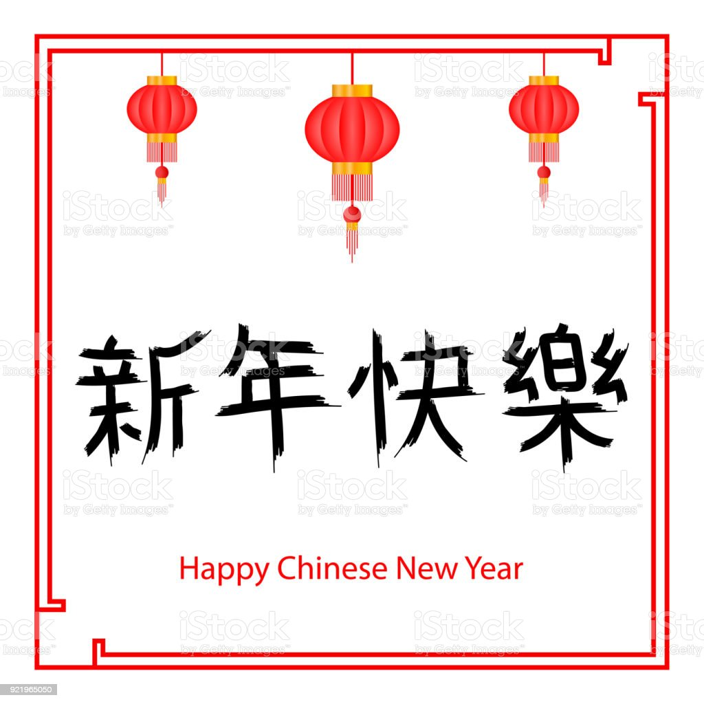 Chinese New Year Plakat Stock Vektor Art und mehr Bilder von ...