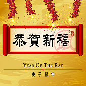 """Year of the Rat 2020 calligraphy scroll with firecrackers, scroll inside character means """"Congratulation & Celebrating New Year"""""""