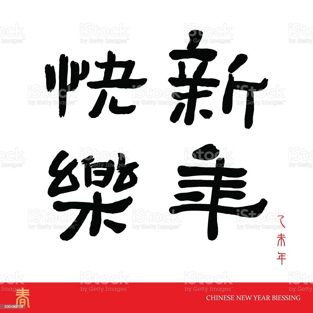 Chinese New year. The character - Xin Nian Kuai Le
