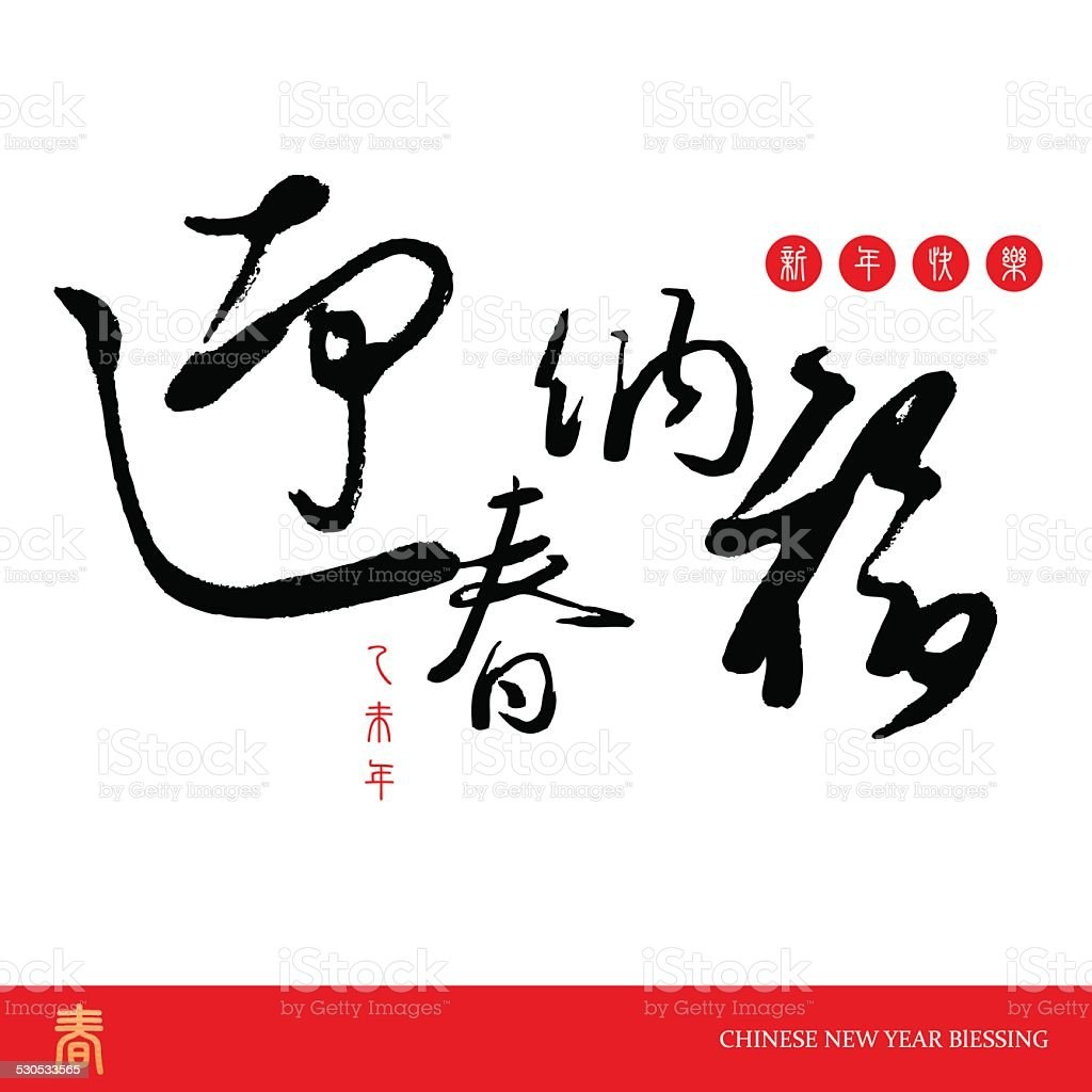 Chinesisches Neujahr Der Charakterying Chun Na Fu Stock Vektor Art ...