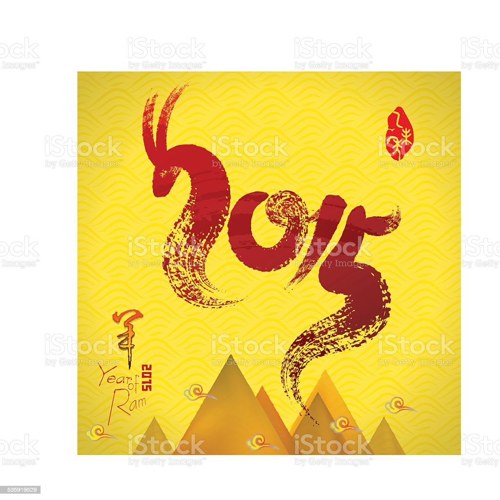 Chinese New Year Traditional Greeting Card Design Stock Vector Art