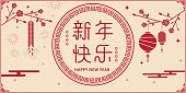Chinese new year traditional vector background .clouds, red lanterns,fireworks,flowers and Chinese elements.posters, banners, calendar.New Year couplets: Xin Nian Kuai Le