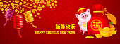 Elegant Chinese New Year banner template. Cute pig as symbol of New 2019 Year, golden coins and ingots. Character on bag mean Good Fortune. Vector illustration.