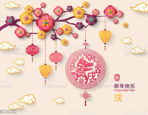 Chinese new year with dog emblem and sakura branch vector id883219378?b=1&k=6&m=883219378&s=612x612&h=5kd92lthznncoz1pqeabyw jwsq t98dpmcw74obazi=
