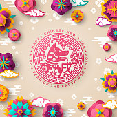 2018 Chinese New Year greeting card with dog emblem and sakura. Hieroglyph in Emblem: Zodiac Sign Dog. Paper cut flowers and asian clouds