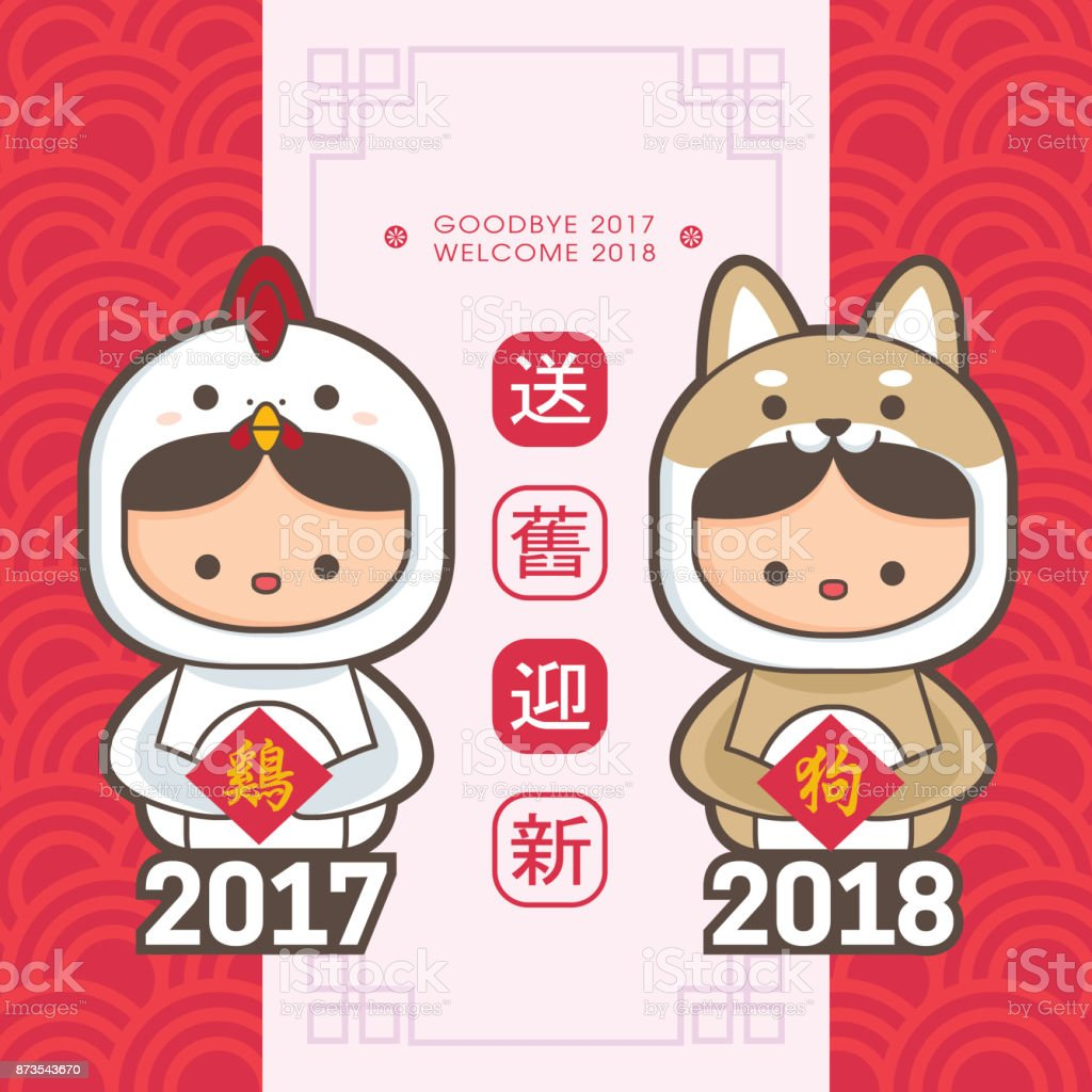 2018 chinese new year year of dog greeting card template cute boy 2018 chinese new year year of dog greeting card template cute boy and girl m4hsunfo