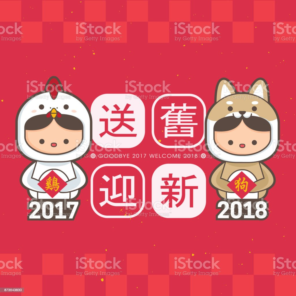 2018 Chinese New Year Year Of Dog Greeting Card Template Cute Boy