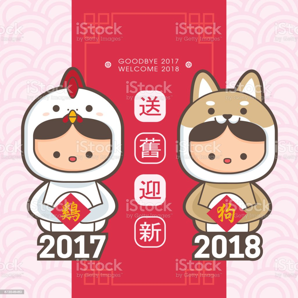 2018 chinese new year year of dog greeting card template cute boy and girl