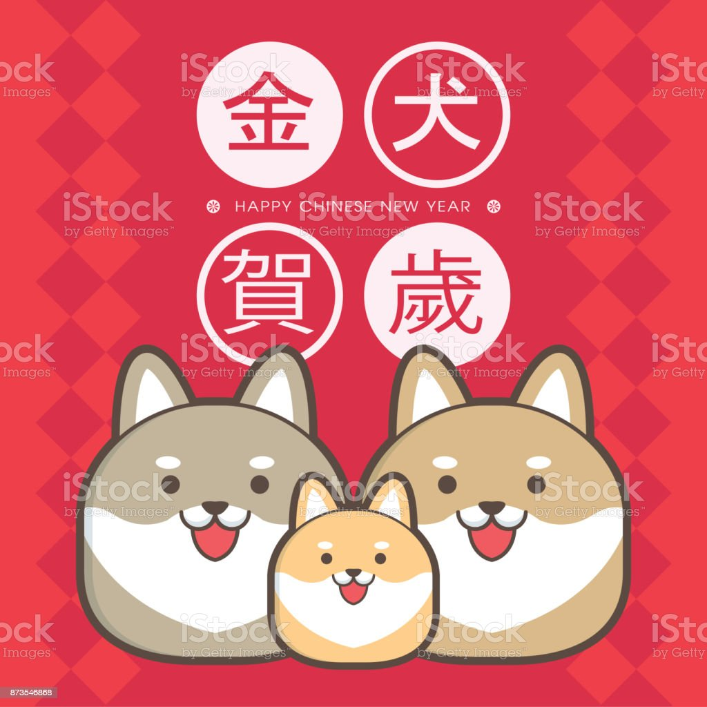 2018 Chinese New Year Year Of Dog Greeting Card Template Stock