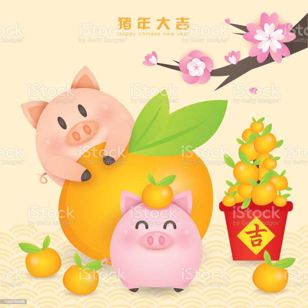 2019 Chinesisches Neujahr Jahr Des Schwein Vektor Mit 2 Niedliche ...