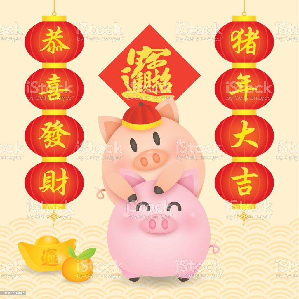 2019 Chinesisches Neujahr Jahr Des Schweins Vektor Mit Niedlichen ...