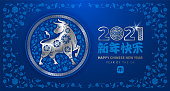 Luxury festive greeting card for Chinese New Year 2021 with silver silhouette of Ox, zodiac symbol of 2021 year, gorgeous floral frame and Good luck sign. Translation Happy New Year, on stamp Ox
