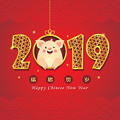 2019 Chinese New Year - year of the pig greeting card. Golden calligraphic of 2019 and cute cartoon pig. (translation: golden dog celebrate new year.)