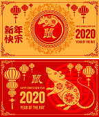 Luxury festive cards for Chinese New Year 2020 with cute stylized rat, zodiac symbol of 2020 year, lanterns, Good fortune and longevity signs. Chinese Translation Happy New Year and Rat. Vector.